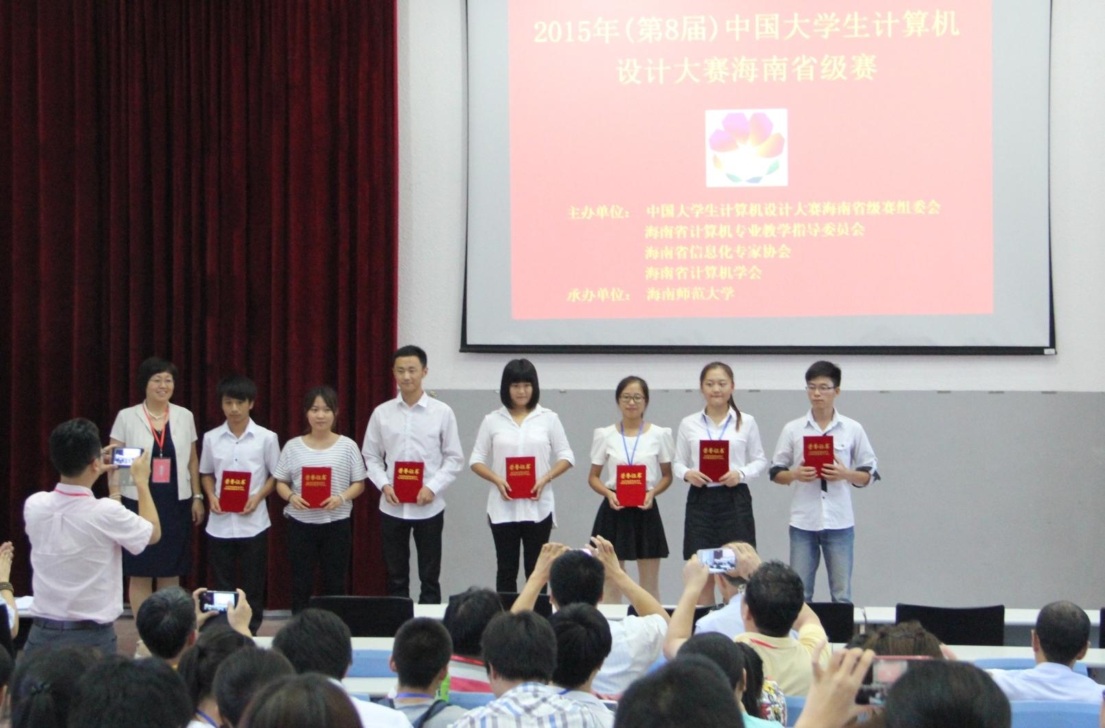 云易科技-陈万洲计算机设计大赛省赛第一名颁奖